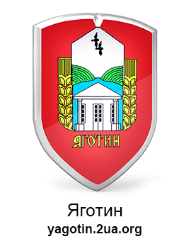 Сайт города Яготин